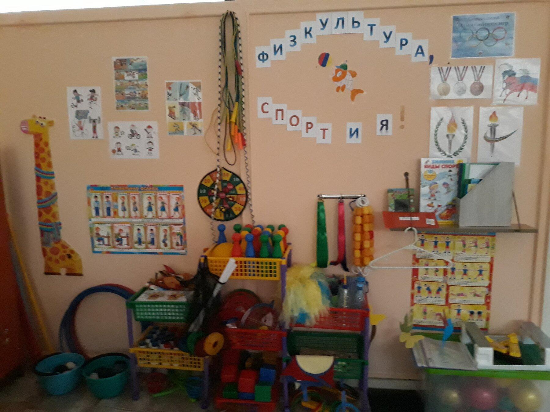 Уголки спортивный в детском саду своими руками фото